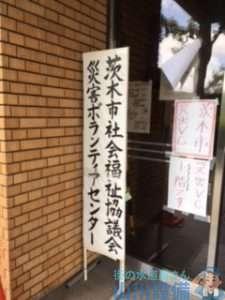 大阪地震で山川設備がボランティア活動の巻、茨木市ボランティアセンター編