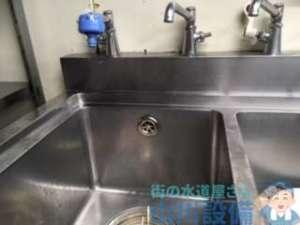 寝屋川市桜木町の見積りが通って厨房シンクの水漏れ修理をして行きます。