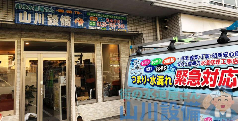 大阪・兵庫・京都・奈良・和歌山・滋賀 水のトラブルおまかせください 山川設備