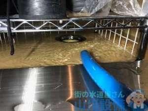 大阪府大阪市北区堂島の飲食店の排水つまりは山川設備にお任せ下さい。