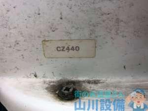 大阪市中央区宗右衛門町でTOTO CZ440の修理は山川設備にお任せ下さい。