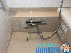 東大阪市東山町で浴室壁付サーモスタットシャワー混合水栓の取り付けは山川設備にお任せ下さい。