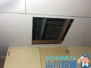 大阪市生野区新今里で階下漏水の開口調査は山川設備にお任せ下さい。