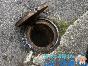 東大阪市新池島町で水が出なくなったら山川設備にお任せ下さい。