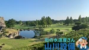 大阪市生野区新今里で水のトラブルは山川設備にお任せ下さい。