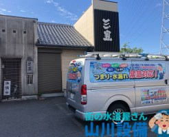 東大阪市新町の蛇口の水漏れ修理は山川設備にお任せ下さい。