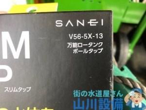 大阪市西区南堀江でSANEIのV56-5X-13のボールタップ交換は山川設備にお任せ下さい。