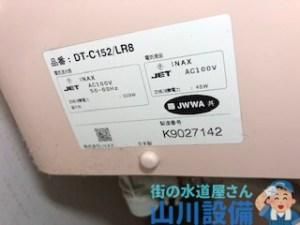 東大阪市喜里川町でINAXのトイレ修理は山川設備にお任せ下さい。