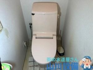東大阪市喜里川町のトイレ修理は山川設備にお任せ下さい。