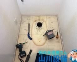 東大阪市喜里川町でトイレ交換は山川設備にお任せ下さい。