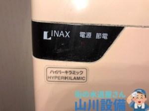 東大阪市喜里川町でトイレタンクのランプが点滅したら山川設備にお任せ下さい。