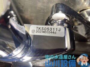 東大阪市玉串元町で壁付混合水栓の取り付けは山川設備にお任せ下さい。