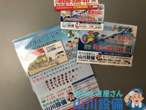 東大阪市横小路町で水道屋さんを頼むなら山川設備にお任せ下さい。