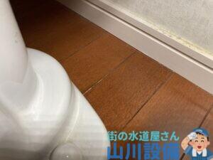 高槻市寿町でトイレの床が水浸しになったら山川設備にお任せ下さい。