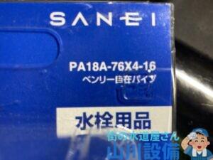大阪市中央区谷町でPA18A-76X4-16のスパウト交換は山川設備にお任せ下さい。