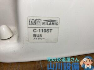東大阪市箕輪でINAXの便チョロは山川設備にお任せ下さい。