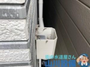 大阪府大阪市、東大阪市で雨樋や縦樋が詰まったら山川設備にお任せ下さい。