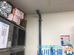 大阪府大阪市中央区で排水ホースの水漏れ修理は山川設備にお任せ下さい。