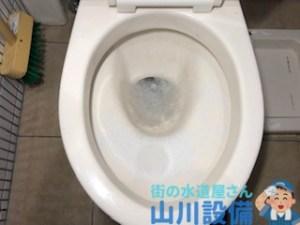 大阪府東大阪市のトイレが詰まったら山川設備にお任せ下さい。
