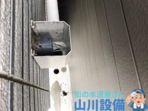 大阪府大阪市、東大阪市で雨樋や縦樋が詰まったら山川設備が対応します。