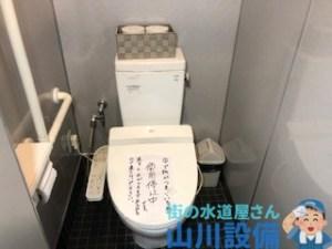 大阪府東大阪市のトイレつまりは山川設備にお任せ下さい。