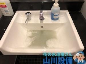 大阪府東大阪市で手洗いが詰まったら山川設備にお任せ下さい。