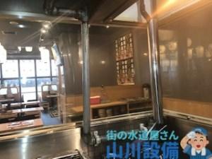大阪府大阪市北区茶屋町のアクアフィルター排水管が詰まったら山川設備が対応します。
