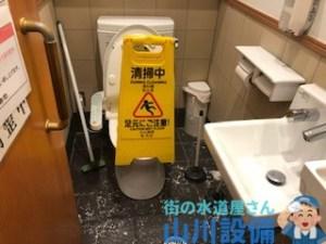 奈良県生駒市小明町のトイレつまりは山川設備にお任せ下さい。