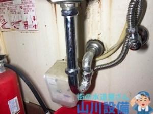 大阪府東大阪市吉田で排水トラップの水漏れ修理は山川設備にお任せ下さい。