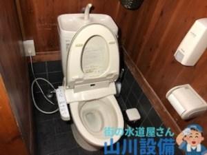 大阪市北区天神橋のトイレつまりは山川設備にお任せ下さい。