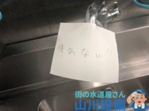 大阪府守口市桜町の排水のつまりは山川設備にお任せ下さい。