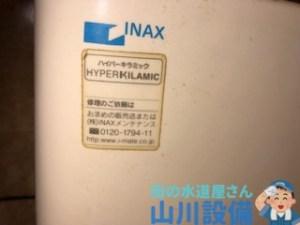 奈良県奈良市藤ノ木台のINAXのトイレタンク修理は山川設備までご連絡下さい。
