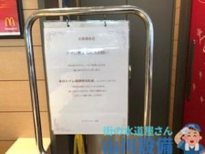 大阪府大阪市西区九条のトイレつまりは山川設備にお任せ下さい。