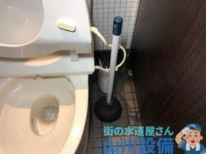 大阪府大阪市西区九条、東大阪市のトイレの流れが悪いと感じたら山川設備にお任せ下さい。