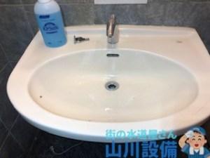 大阪府大阪市鶴見区鶴見の手洗いの流れが悪いと感じたら山川設備にお任せ下さい。