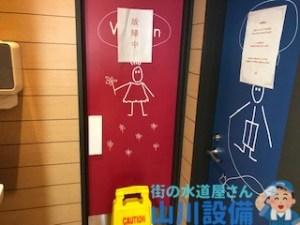 大阪府高槻市辻子のトイレつまりは山川設備にお任せ下さい。