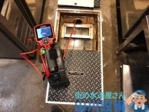 大阪府大阪市西区立売堀で管内カメラで排水管を調査するなら山川設備に連絡下さい。