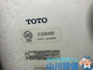 大阪府東大阪市長堂でTOTO C60Bのトイレつまりは山川設備にお任せ下さい。