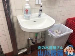 大阪府岸和田市作才町の手洗い器の水漏れ修理は山川設備までご連絡下さい。