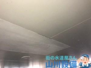 大阪府大阪市東住吉区今川の天井からの水漏れは山川設備にお任せ下さい。