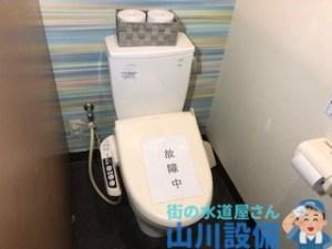 大阪府大阪市北区天神橋のトイレ水漏れ修理は山川設備にお任せ下さい。