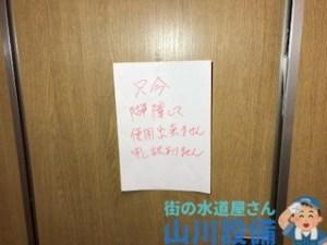 大阪府東大阪市南荘町のトイレつまりは山川設備までご連絡下さい。