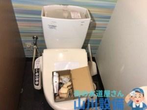 大阪府大阪市北区天神橋、東大阪市のトイレ水漏れ修理は山川設備にお任せ下さい。