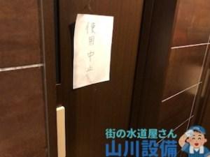 大阪府枚方市町楠葉のトイレ詰まりは山川設備にお任せ下さい。