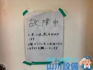 大阪府大阪市西区江戸堀のトイレつまりは山川設備にお任せ下さい。