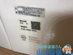 大阪府で℡ CS966Bのトイレつまりは山川設備にお任せ下さい。