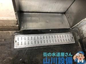 大阪府大阪市中央区難波の排水溝詰まりは山川設備にお任せ下さい。