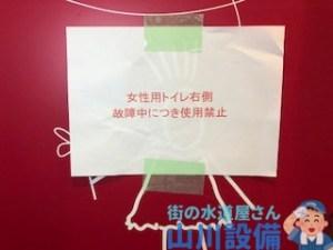 大阪府大阪市浪速区難波中のトイレつまりは山川設備にお任せ下さい。