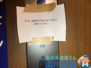 大阪府大阪市福島区福島トイレの流れが悪いと感じたら山川設備にお任せ下さい。