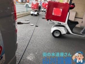 大阪府門真市一番町の店舗の水のトラブルは山川設備にお任せ下さい。
